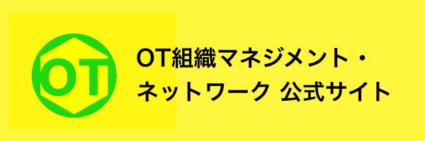 OT組織マネジメント・ネットワーク