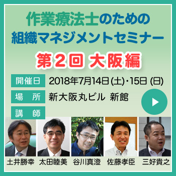 第2回 作業療法士のための組織マネジメントセミナー/大阪編