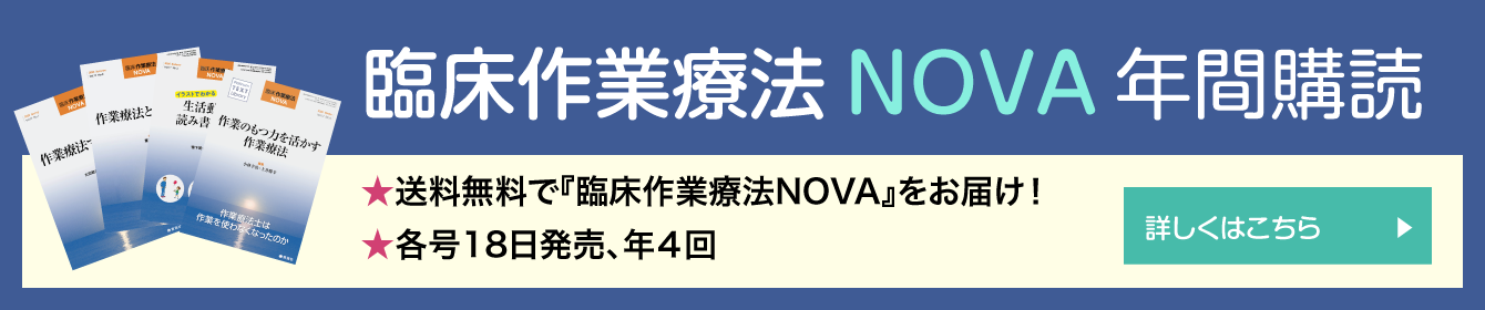 臨床作業療法NOVA 年間購読
