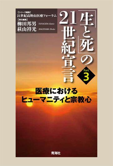 生と死」の21世紀宣言 part3-医...